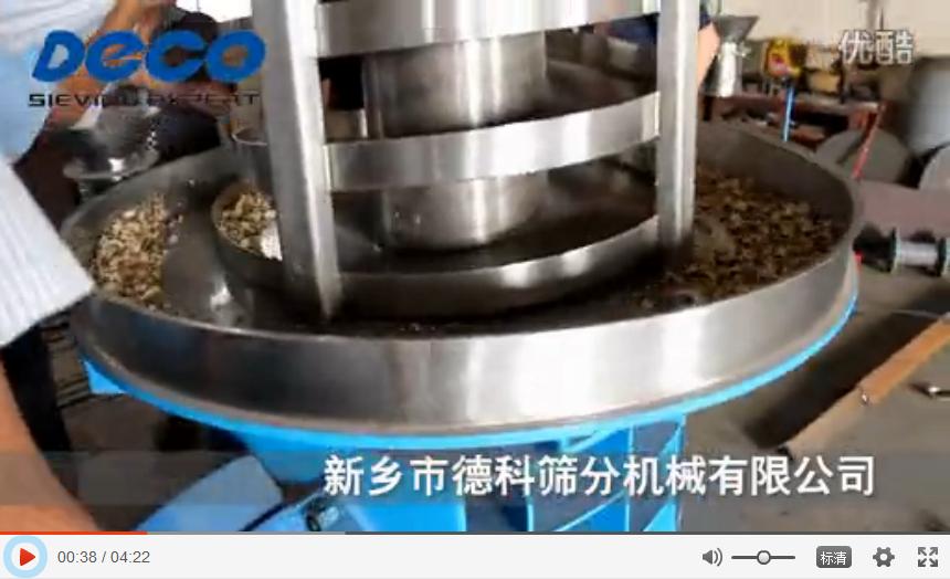 垂直振动螺旋提升机输送药材视频